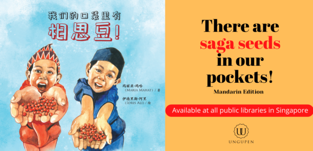 There are saga seeds in our pockets! (Mandarin)
